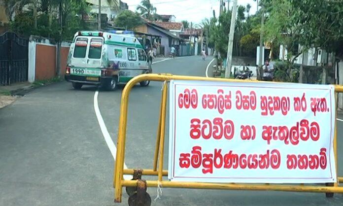 තවත් ප්රදේශ කිහිපයක් හුදෙකලා කෙරේ - today isolated area in sri lanka