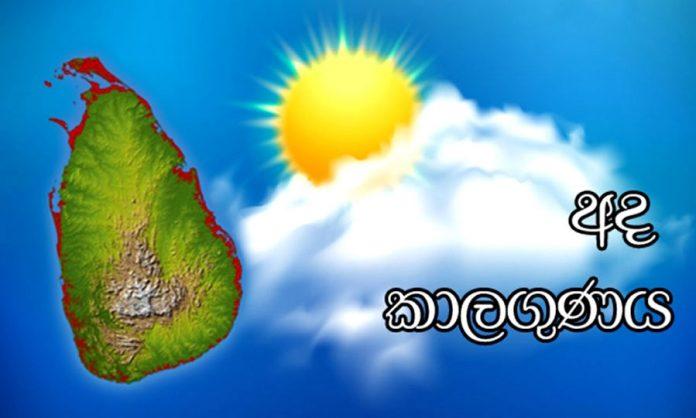 Today weather forecast - අද දවසේ කාලගුණය