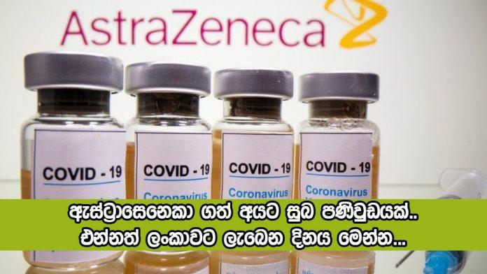 Astrazeneca Vaccine - ඇස්ට්රාසෙනෙකා ගත් අයට සුබ පණිවුඩයක්.. එන්නත් ලංකාවට ලැබෙන දිනය මෙන්න...