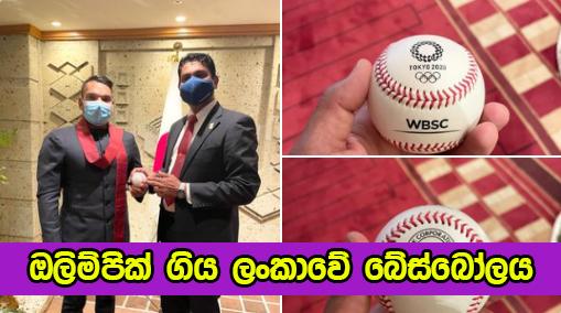 Made in Sri Lanka Baseball - ඔලිම්පික් ගිය ලංකාවේ බේස්බෝලය