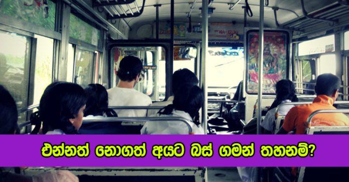 Bus Passengers - එන්නත් නොගත් අයට බස් ගමන් තහනම්?