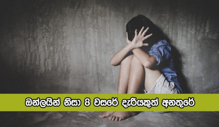 Child Sexual Abuse - ඔන්ලයින් නිසා 8 වසරේ දැරියකුත් අනතුරේ