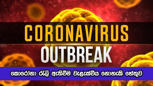 Coronavirus Outbreak - කොරෝනා රැලි ඇතිවීම වැළැක්විය නොහැකි හේතුව