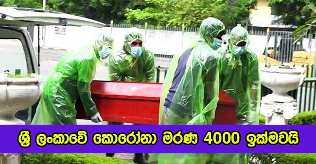 Covid Deaths in Sri Lanka - ශ්රී ලංකාවේ කොරෝනා මරණ 4000 ඉක්මවයි