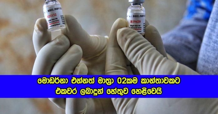 Moderna Vaccine Two Doses - මොඩර්නා එන්නත් මාත්රා 02කම කාන්තාවකට එකවර ලබාදුන් හේතුව හෙළිවෙයි