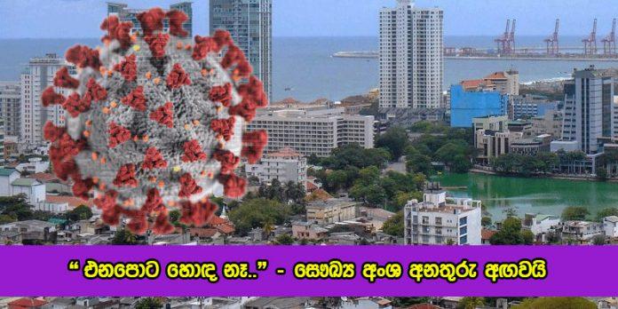 Delta Variant in Sri Lanka -