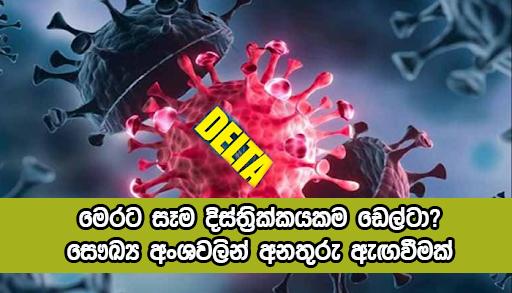 Delta Variant in Sri Lanka - මෙරට සෑම දිස්ත්රික්කයකම ඩෙල්ටා? සෞඛ්ය අංශවලින් අනතුරු ඇඟවීමක්