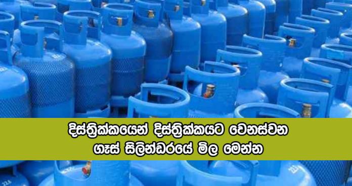 Gas Price in Sri Lanka - දිස්ත්රික්කයෙන් දිස්ත්රික්කයට වෙනස්වන ගෑස් සිලින්ඩරයේ මිල මෙන්න