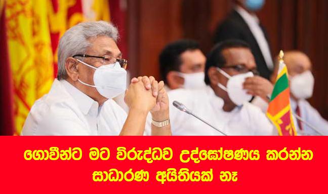 Gotabaya Rajapaksa ගොවීන්ට මට විරුද්ධව උද්ඝෝෂණය කරන්න සාධාරණ අයිතියක් නෑ - ජනපති