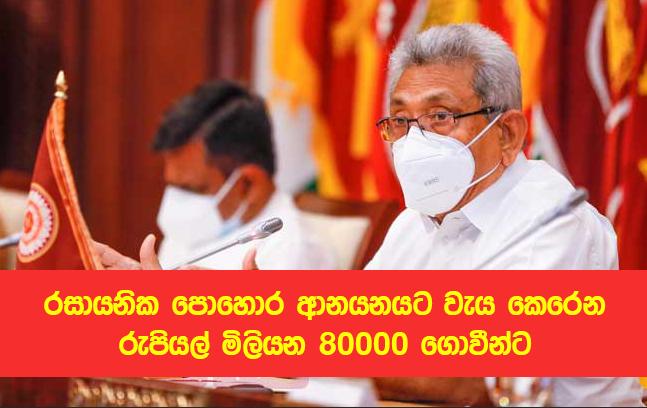 Gotabaya Rajapaksa - රසායනික පොහොර ආනයනයට වැය කෙරෙන රුපියල් මි. 80,000 ගොවීන්ට