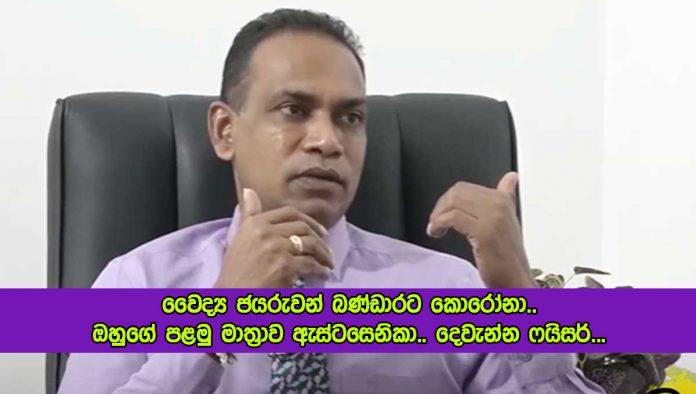 Dr. Jayaruwan Bandara Positive for Covid - වෛද්ය ජයරුවන් බණ්ඩාරට කොරෝනා.. ඔහුගේ පළමු මාත්රාව ඇස්ටසෙනිකා.. දෙවැන්න ෆයිසර්...