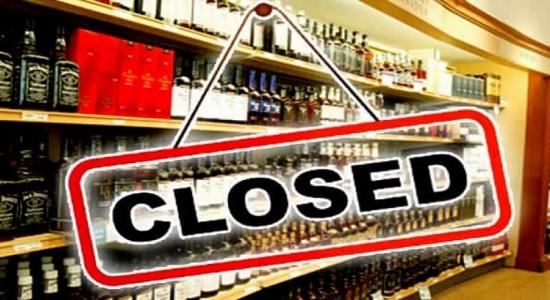 Liquor Store Closed - කතරගම සියලු සුරාසැල් ජූලි 10 සිට සති දෙකකට වැසේ