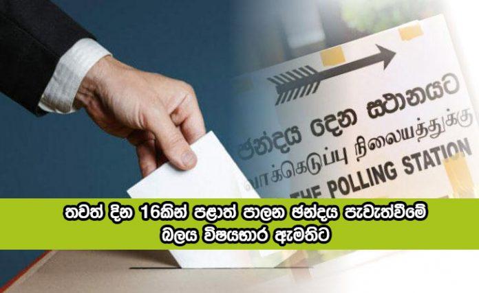 Local Government Election - තවත් දින 16කින් පළාත් පාලන ඡන්දය පැවැත්වීමේ බලය විෂයභාර ඇමතිට