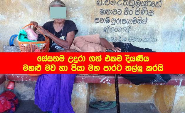 Madirigiriya incident - සේසතම උදුරා ගත් දියණිය මහළු මව,පියා මහ පාරට තල්ලු කරයි