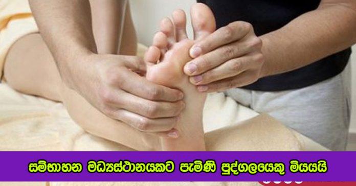 Dead Person in Massage Centre - සම්භාහන මධ්යස්ථානයකට පැමිණි පුද්ගලයෙකු මියයයි