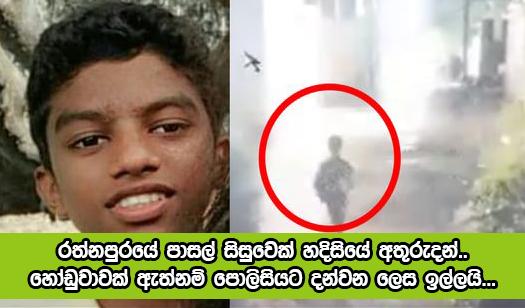 Missing Student in Rathnapura - රත්නපුරයේ පාසල් සිසුවෙක් හදිසියේ අතුරුදන් (CCTV දර්ශන)