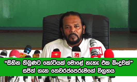Palitha Thewarapperuma Press Conference : සිහින තිබුණට කෝටියක් මොළේ නැහැ එක බිංදුවක් - සජිත් ගැන තෙවරප්පෙරුමගේ විග්රහය (VIDEO)