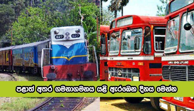 Public Transport - පළාත් අතර ගමනාගමනය යළි ඇරඹෙන දිනය මෙන්න