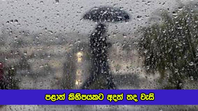 Rain - පළාත් කිහිපයකට අදත් තද වැසි