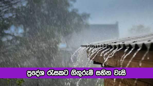 Rain - ප්රදේශ රැසකට ගිගුරුම් සහිත වැසි