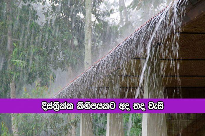 Rain Today - දිස්ත්රික්ක කිහිපයකට අද තද වැසි