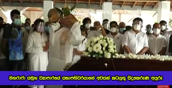 Rajamahendran Funeral - මහරාජා සමුහ ව්යාපාරයේ සභාපතිවරයාගේ අවසන් කටයුතු සිදුකෙරුණ අයුරු (VIDEO)