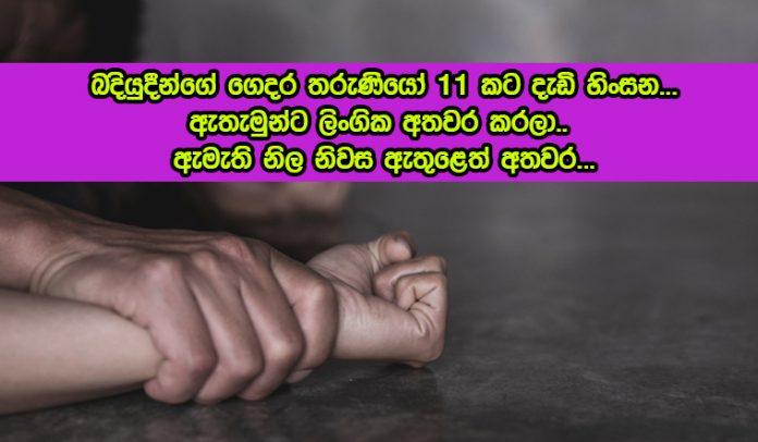 Sexual Abuse in Rishad Home - බදියුදීන්ගේ ගෙදර තරුණියෝ 11 කට දැඩි හිංසන.. ඇතැමුන්ට ලිංගික අතවර කරලා.. ඇමැති නිල නිවස ඇතුළෙත් අතවර...