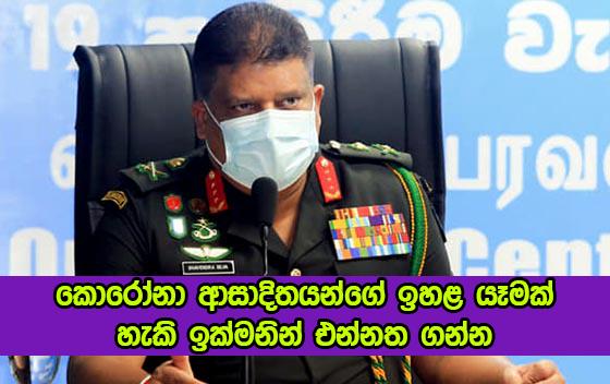 Covid 19 in Sri Lanka - කොරෝනා ආසාදිතයන්ගේ ඉහළ යෑමක්.. හැකි ඉක්මනින් එන්නත ගන්න...
