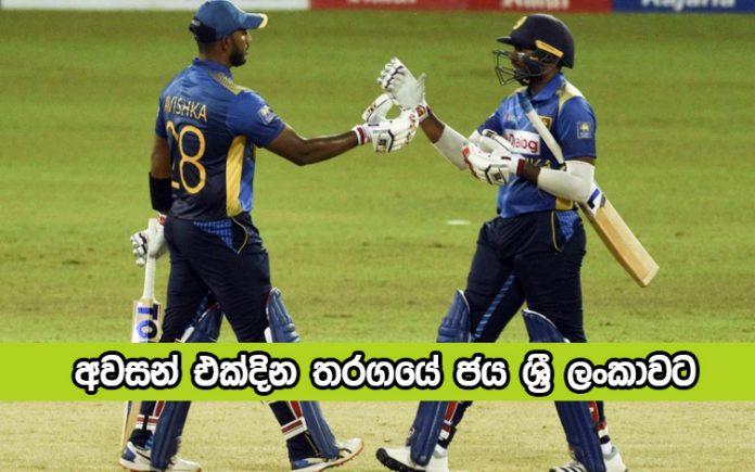 SL vs IND 3rd ODI - අවසන් එක්දින තරගයේ ජය ශ්රී ලංකාවට
