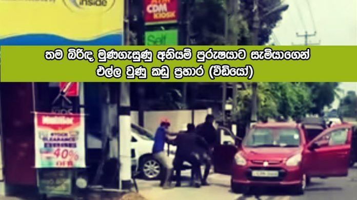 Sword Attack Near the Kohuwala ATM - තම බිරිඳ මුණගැසුණු අනියම් පුරුෂයාට සැමියාගෙන් එල්ල වුණු කඩු ප්රහාර (වීඩියෝ)