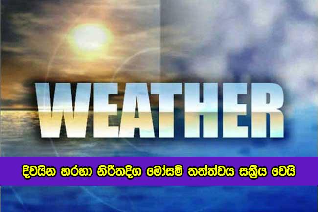 Weather - දිවයින හරහා නිරිතදිග මෝසම් තත්ත්වය සක්රීය වෙයි
