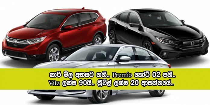 Car Prices - කාර් මිල අහසට නගී.. Premio කෝටි 02 පනී.. Vitz ලක්ෂ 90යි.. ත්රිවිල් ලක්ෂ 20 ආසන්නයේ..