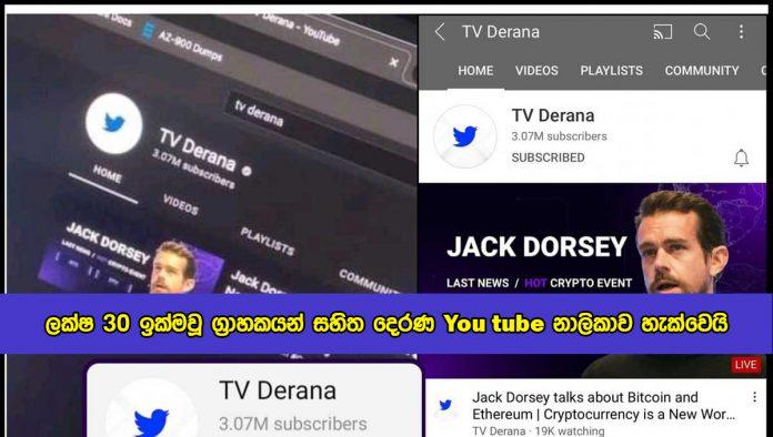 Derana TV Youtube Channel Hacked - ලක්ෂ 30 ඉක්මවූ ග්රාහකයන් සහිත දෙරණ You tube නාලිකාව හැක්වෙයි