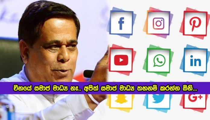 Nimal Siripala de Silva Statement about Social Media Ban - චිනෙත් සමාජ මාධ්ය නෑ.. අපිත් සමාජ මාධ්ය තහනම් කරන්න ඕනි...