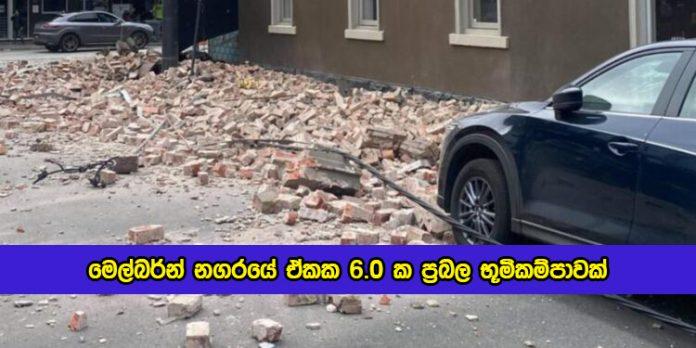 Earthquake in Melbourne - මෙල්බර්න් නගරයේ ඒකක 6.0 ක ප්රබල භූමිකම්පාවක්