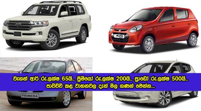 Vehicles Prices Increase - වැගන් ආර් රු.ලක්ෂ 65යි.. ප්රිමියෝ රු.ලක්ෂ 200යි.. ප්රාඩෝ රු.ලක්ෂ 500යි.. පාවිච්චි කළ වාහනවල දැන් මිල ගණන් මෙන්න...