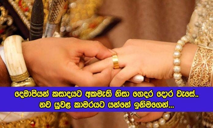 Wedding Incident in Ampara - දෙමාපියන් කසාදයට අකමැති නිසා ගෙදර දොර වැසේ.. නව යුවළ කාමරයට යන්නේ ඉනිමගෙන්...