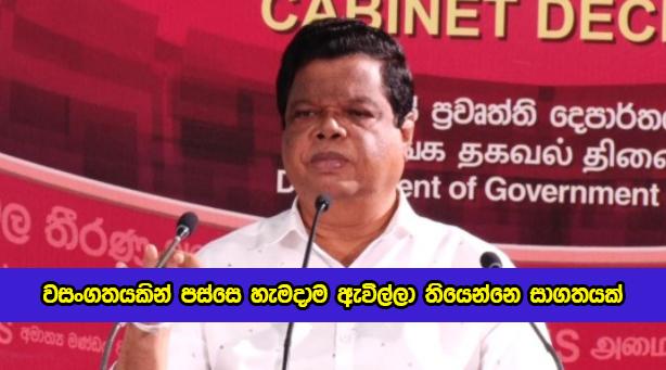 Bandula Gunawardena Statement of Fuel Prices - වසංගතයකින් පස්සෙ හැමදාම ඇවිල්ලා තියෙන්නෙ සාගතයක්