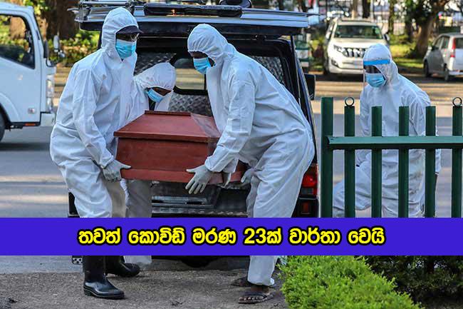 Covid Deaths in Sri Lanka Yesterday - තවත් කොවිඩ් මරණ 23ක් වාර්තා වෙයි