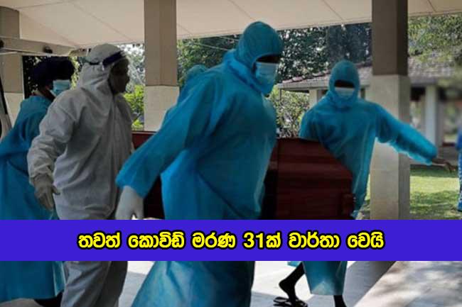 Covid Deaths in Sri Lanka Yesterday - තවත් කොවිඩ් මරණ 31ක් වාර්තා වෙයි