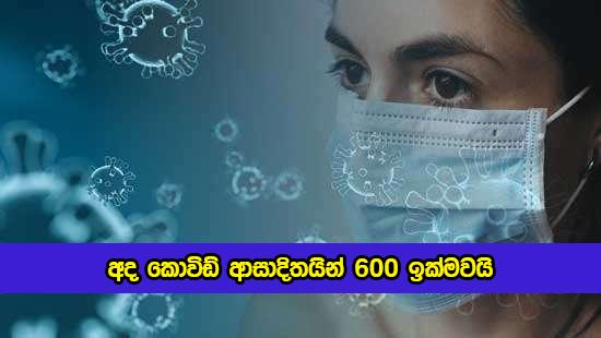 Covid New Cases in Sri lanka Today - අද කොවිඩ් ආසාදිතයින් 600 ඉක්මවයි