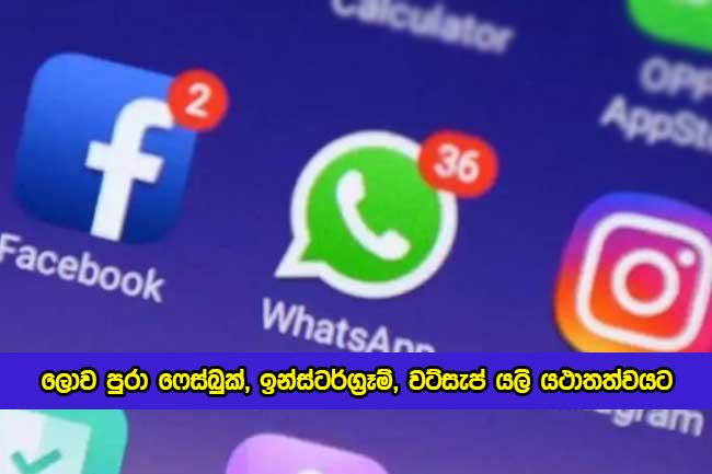 Facebook , Whatsapp and Instagram Recoveried - ලොව පුරා ෆේස්බුක්, ඉන්ස්ටර්ග්රෑම්, වට්සැප් යලි යථාතත්වයට