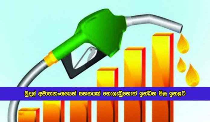 Udaya Gammanpila Statement of Fuel Price - මුදල් අමාත්යාංශයෙන් සහනයක් නොලැබුනොත් ඉන්ධන මිල ඉහළට