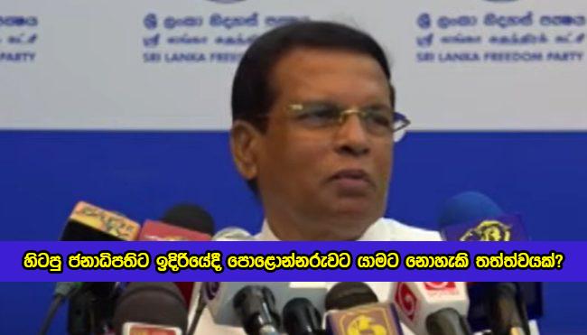 Maithipala Sirisena Statement of Fertilizer - හිටපු ජනාධිපතිට ඉදිරියේදී පොළොන්නරුවට යාමට නොහැකි තත්ත්වයක්?
