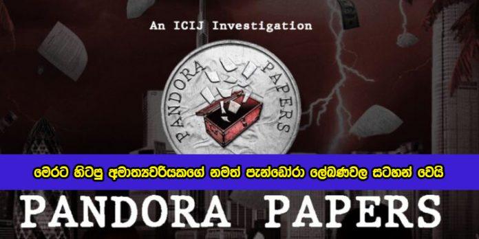 Sri Lanka former Minister Name in Pandora Papers - මෙරට හිටපු අමාත්යවරියකගේ නමත් පැන්ඩෝරා ලේඛණවල සටහන් වෙයි
