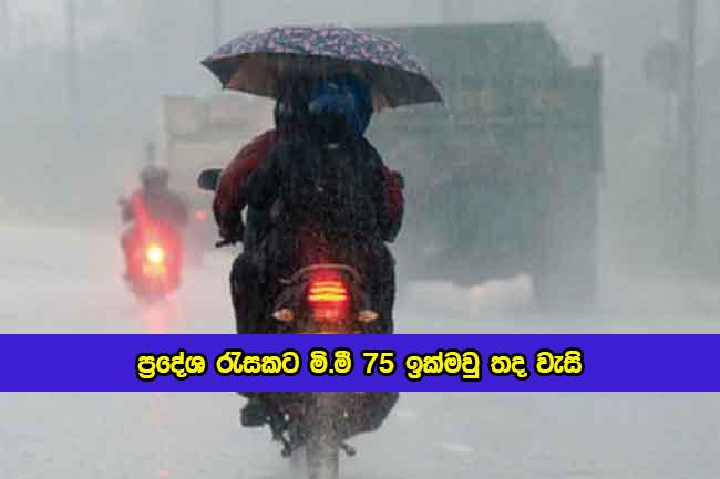 Today weather Forecast - ප්රදේශ රැසකට මි.මී 75 ඉක්මවු තද වැසි