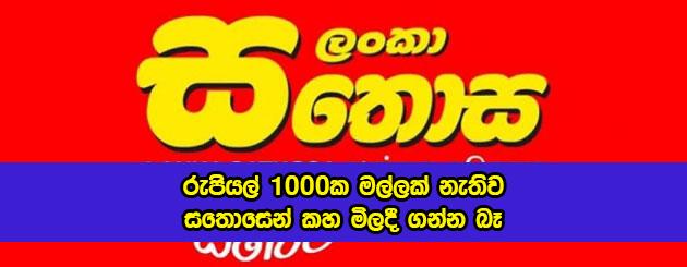 Sathosa Goods in Gampaha - රුපියල් 1000ක මල්ලක් නැතිව සතොසෙන් කහ මිලදී ගන්න බෑ