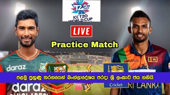 SL vs BAN Practice Match - පළමු පුහුණු තරගයෙන් බංග්ලාදේශය පරදා ශ්රී ලංකාව ජය ගනියි