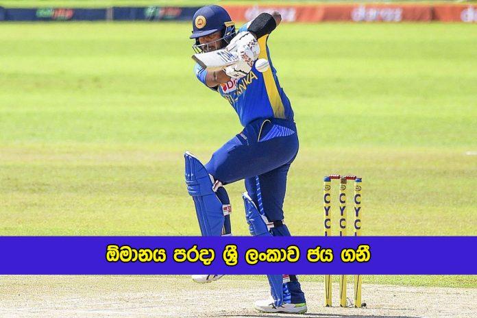 SL vs OMA 1st T20 - ඕමානය පරදා ශ්රී ලංකාව ජය ගනී