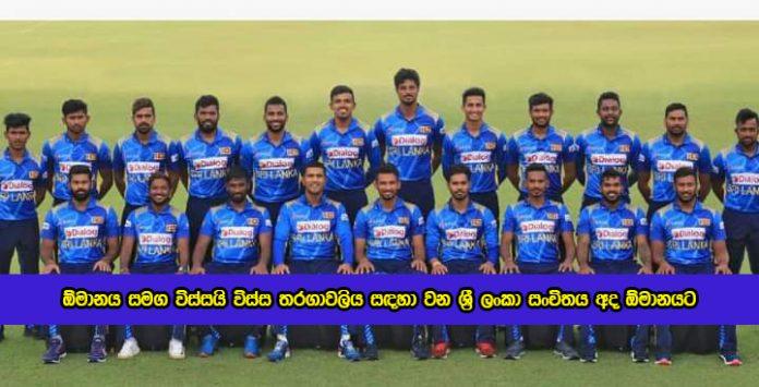 Sri Lanka Team for Oman T20 Series - ඕමානය සමග විස්සයි විස්ස තරගාවලිය සඳහා වන ශ්රී ලංකා සංචිතය අද ඕමානයට